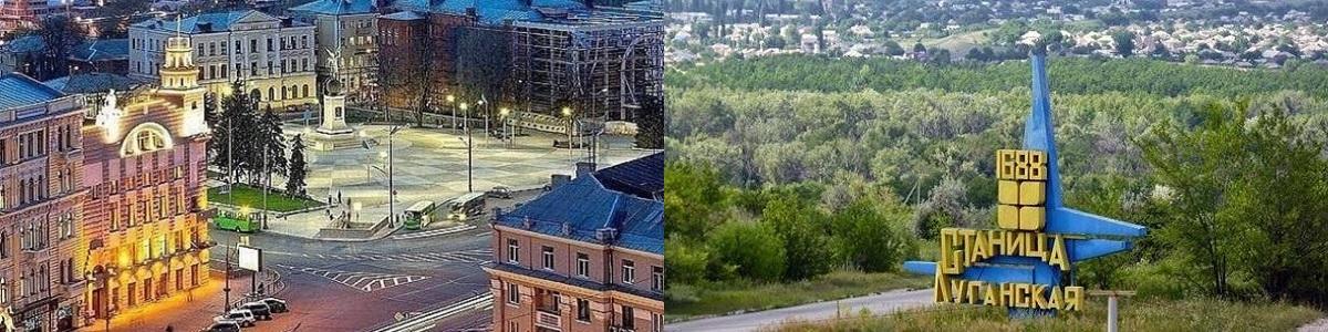 Харьков - Станица Луганская