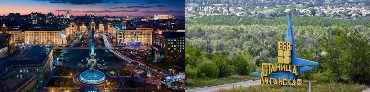 Киев - Станица Луганская